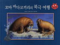 꼬마 바다코끼리의 북극 여행
