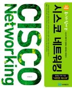 시스코 네트워킹(3RD EDITION)(후니의 쉽게 쓴)(3판)(CD1장포함)