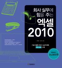 엑셀 2010(회사 실무에 힘을 주는)
