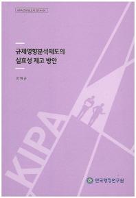 규제영향분석제도의 실효성 제고 방안(KIPA 연구보고서 2014-04)