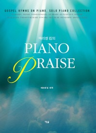 Piano Praise(매리앤 킴의)
