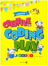 창의 코딩 놀이 Lesson. 1(엔트리)(영재스쿨)