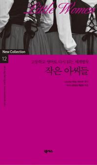 작은 아씨들(고등학교 영어로 다시 읽는 세계명작 New Collection 12)