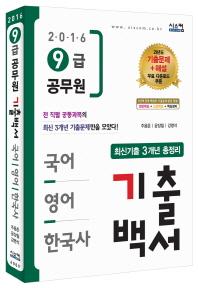 국어 영어 한국사 기출백서(9급 공무원)(2016)
