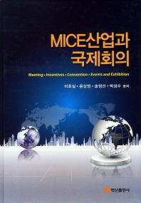MICE산업과 국제회의(양장본 HardCover)