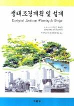 생태조경계획 및 설계
