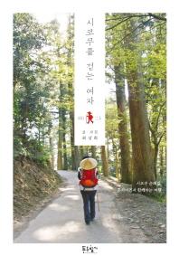 시코쿠를 걷는 여자