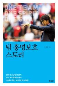 팀 홍명보호 스토리(반양장)