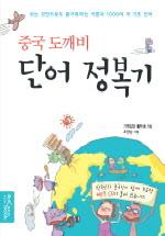 중국 도깨비 단어 정복기(MP3CD1장포함)