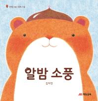 알밤 소풍(사계절 소풍 그림책)(양장본 HardCover)