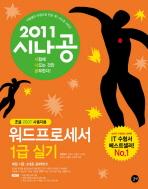 워드프로세서 1급 실기(한글 2007 사용자용)(2011)