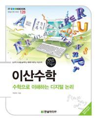 이산수학(IT Cookbook 한빛교재 시리즈 128)