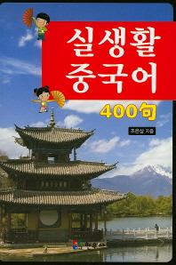 실생활 중국어 400구