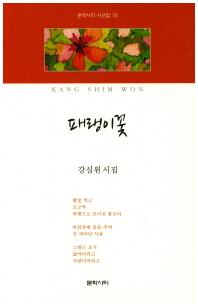 패랭이꽃(문학시티 시선집 15)