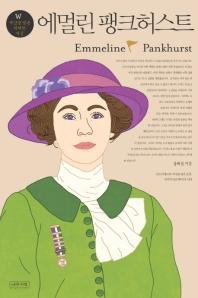 에멀린 팽크허스트(W 세상을 빛낸 위대한 여성 8)(양장본 HardCover)