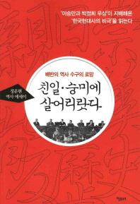 친일 숭미에 살어리랏다(배반의 역사 수구의 로망)