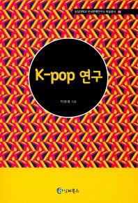 K-pop 연구(숭실대학교 한국문예연구소 학술총서 54)