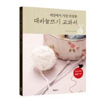 대바늘뜨기 교과서