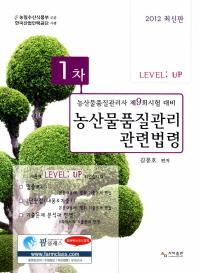 농산물품질관리관련법령(농산물품질관리사 1차 제9회시험대비)(2012 최신판)