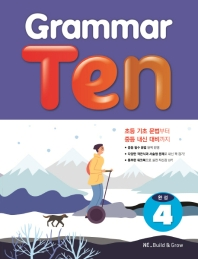 Grammar Ten 완성. 4