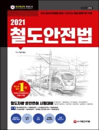 철도안전법(2021)(개정판 10판)