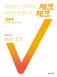 중학 국어 중3-2(공통편)(2020)