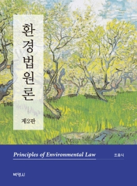 환경법원론(개정판 2판)