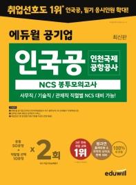 에듀윌 공기업 인국공 인천국제공항공사 NCS 봉투모의고사