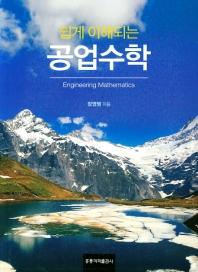 공업수학(쉽게 이해되는)