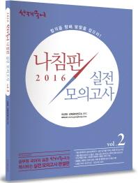 ���籹�� ��ħ�� ������ǰ�� Vol. 2 (2016)