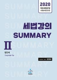 세법강의 Summary. 2: 법인세(2020)(개정판)