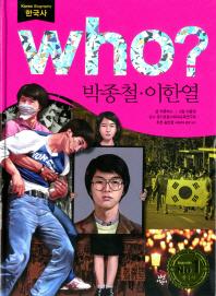 Who? 박종철 이한열