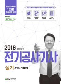 전기공사기사 실기 과년도 기출문제(2016)