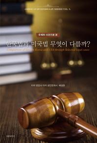 한국법과 미국법 무엇이 다를까?(주제와 사건으로 본)(American Business Law Series 5)