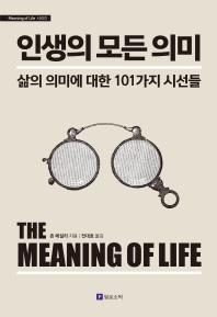 인생의 모든 의미(Meaning of Life 시리즈)(양장본 HardCover)