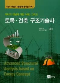 토목 건축 구조기술사(에너지 개념에 대한 이해, 그리고)