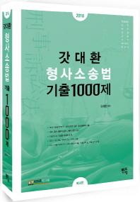 갓대환 형사소송법 기출 1000제(2018)