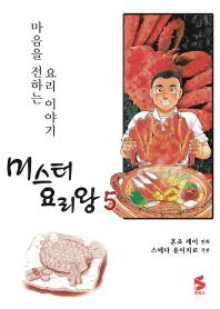 미스터 요리왕. 5