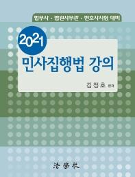 민사집행법 강의(2021)(10판)