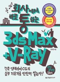 3ds Max + V-Ray