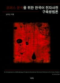 코퍼스 분석을 위한 한국어 전자사전 구축방법론(양장본 HardCover)