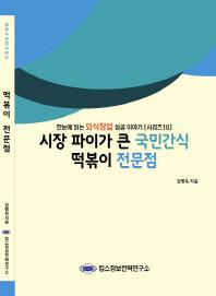 떡볶이 전문점(시장 파이가 큰 국민간식)(외식산업 시리즈 16)