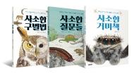사소한 과학 시리즈 세트(전3권)