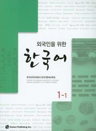 한국어. 1-1