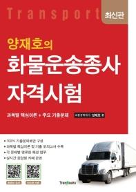 화물운송종사 자격시험(양재호의)