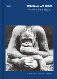 누구에게나 우울한 날은 있다(The Blue Day Book)(양장본 HardCover)
