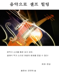 음악으로 셀프 힐링