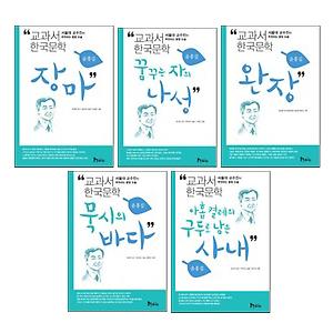교과서 한국문학 윤흥길 5권 세트 초판2쇄
