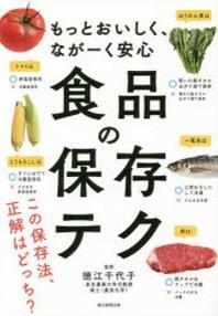 [해외]食品の保存テク もっとおいしく,なが-く安心