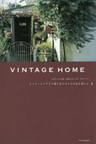 VINTAGE HOME ビンテ-ジハウスで樂しむスタイルのある暮らし 2